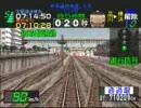 [ PS ] ( 電車でGO pro1 ) 臨時特急第一こだま PlayG