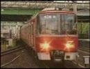 名鉄道動画総集編 電車でGO! 名古屋鉄道編ムービー全集
