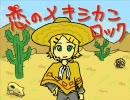 【ゴーゴー】鏡音リンの「恋のメキシカン・ロック」【ゴーゴー】 thumbnail