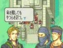 【実況プレイ】ファイアーエムブレム 烈火の剣 part34-1 thumbnail
