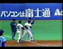 ヤクルト―横浜大洋 1986.5.3 ポンセ 加藤博一 他