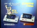 1983(昭和58)年 バンダイ電子ゲームCM