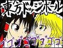 東方ドッジボール パート1【4コマ風】 thumbnail