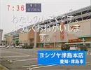 愛知県津島市に本店のあるスーパー?のテーマソング