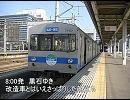 日本海縦貫線の旅(その弐)