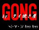 「GONG」コーラスとかも全部歌ってみた。タイ焼き屋 thumbnail