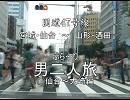 国道47号線 ぶら~り 男二人旅 その① 仙台~大崎