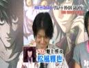デスノート リライト2 声優番宣 NO.3