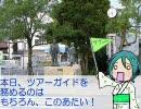 【ニコトラベル】ニコニコ戦国巡礼ツアー石田三成篇【初音ミク】
