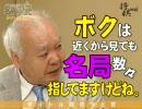 【ニコニコ動画】【将棋】 名棋の泉 第2回 タイトル戦記編 【ひふみん】を解析してみた
