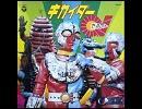 キカイダー01 (演歌調) thumbnail