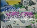 ときめきメモリアル ~forever with you~ OP