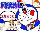 【手描きMAD】ドラえもんのえかきうた【キモカワ】 thumbnail