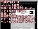 【ニコカラ】カラオケ字幕動画の作り方