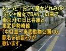 初音ミクがおジャ魔女どれみOPで日比谷線と伊勢崎線の駅名歌う。