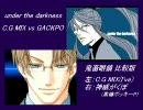 【C.G MIX】 鬼畜眼鏡の原曲とがくぽを比較してみた 【がくっぽいど】 thumbnail