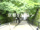 京都をさまよう その1
