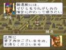 【パクり】三国志4をやってみた Part04