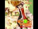 【今日からマ王!】閣下とマのつくラブ日記!? 1/3【ドラマCD】