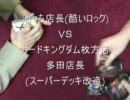 DM対戦動画カードキングダム枚方店にて/池っち店長VS多田店長 thumbnail