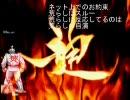 【MUGEN】ゲージMAXタッグトーナメント【ゲジマユ2】part27 thumbnail