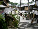 京都をさまよう その2