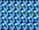 【UTAU】けんか別れ(カバー) 【期待の