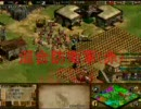 Age of Empires II - The Conquerors Expansion(AOC) Green Arabia 4v4解説付 Part 5