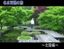 【ニコニコ動画】名水百選の旅 ~北陸編~ 5を解析してみた