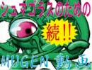 [MUGEN]改変シュマゴラス完成記念動画 thumbnail