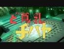【ニコニコ動画】ど貧乳チハヤを解析してみた