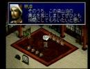 『水滸伝~天導一〇八星』プレイ動画-Part1