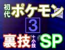 初代ポケモン裏技・バグ技特集【3】 thumbnail