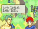 【実況プレイ】ファイアーエムブレム 封印の剣ハード 2章part2 thumbnail