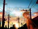 Fire◎Flower英語で歌ってみた - neko