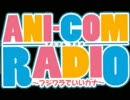 【ラジオ】ANI-COM RADIO~フジワラでいいカナ~第8回 thumbnail