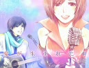 【MEIKO&KAITO】「愛が生まれた日」を歌ってもらった【年長組】 thumbnail