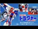 機甲戦記ドラグナー OP 【夢色チェイサー】