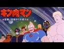 キン肉マン OP2 【炎のキン肉マン】 thumbnail