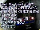 初音ミクが「FeelMyHeart」の曲で都営浅草線・京成線の駅名を歌いました。