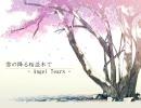 【アイドルマスター】雪の降る桜並木で【シネ☆MAD】