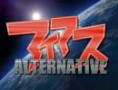 【アイドルマスター】アイマス ALTERNATIVE【シネ☆MAD】