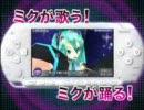 初音ミク Project DIVA 2009年発売予定 SEGA thumbnail