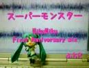 [初音ミクオリジナル曲] スーパーモンスター MikuMiku First Anniversary mix
