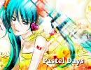 初音ミク 「Pastel Days」 (オリジナル曲)