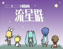 VOCALOIDでニコニコ動画流星群【完成版】 thumbnail