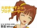 【8/31は野菜M@ster】あなたにやさい やよい 律子 春香