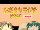 人気の「ひだまりスケッチ」動画 3,277本 -【ラジオ】ひだまりスケッチ ひだまりラジオ×365 第08回
