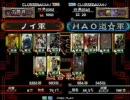 三国志大戦1 【ノイ vs HAO道☆】 ~ 大激戦編 part 10 ~