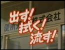 【ニコニコ動画】家業最前線 「便所道具株式会社」 世界で一番くだらない番組を解析してみた